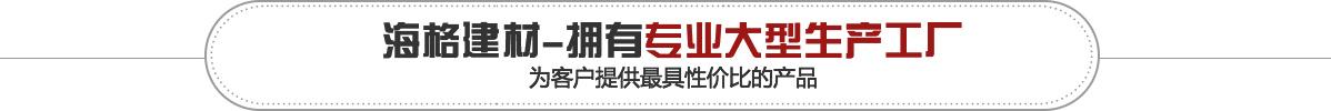 廣州海格建材有限公司
